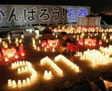 Japan marks 4th anniversary of quake-tsunami disaster